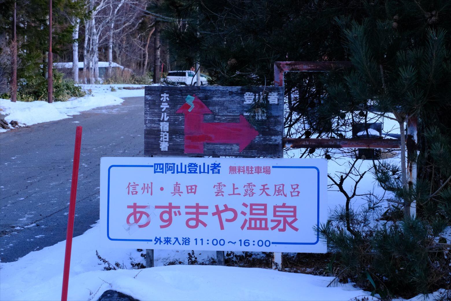 【厳冬期・雪山登山】四阿山 (3)
