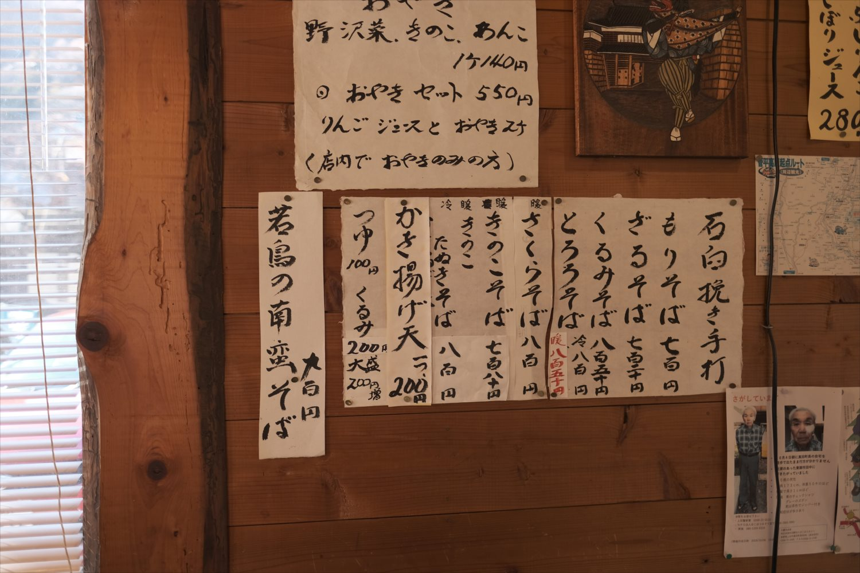 【厳冬期・雪山登山】四阿山 (60)