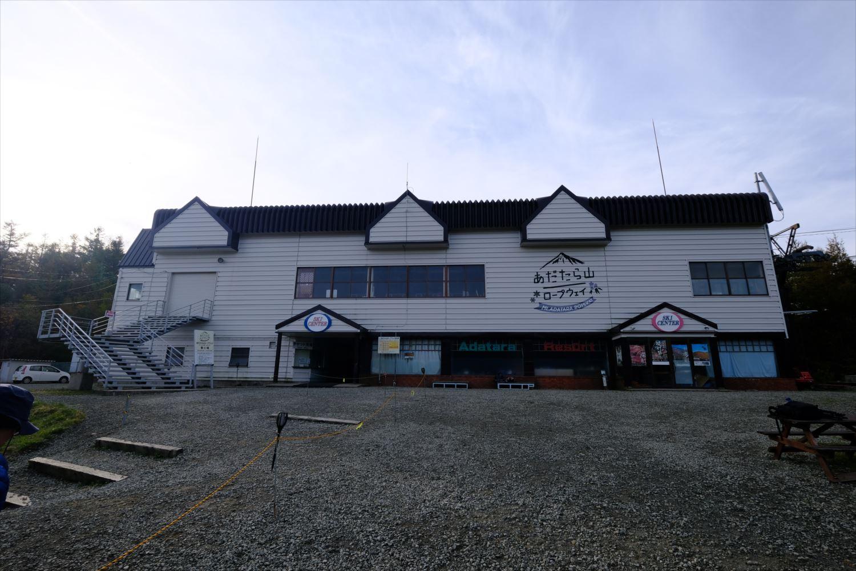 【紅葉登山】安達太良山 (1)