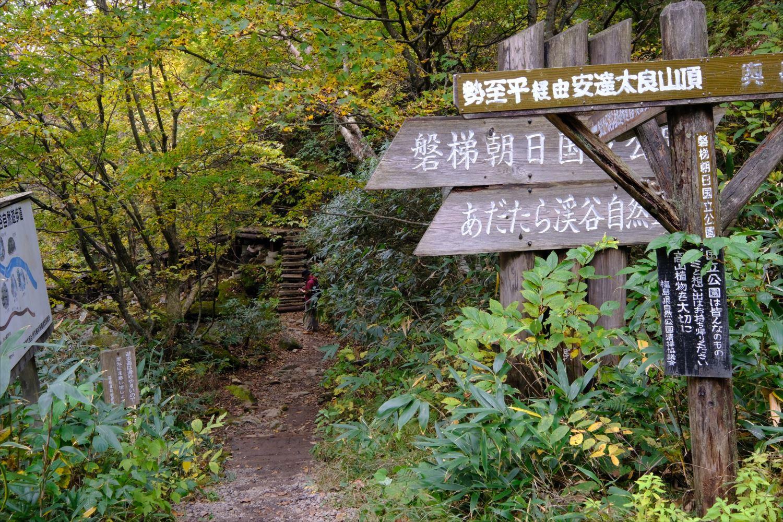 【紅葉登山】安達太良山 (88)