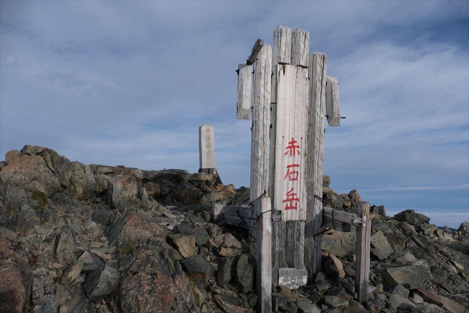 【秋山登山】赤石岳・荒川三山 (46)