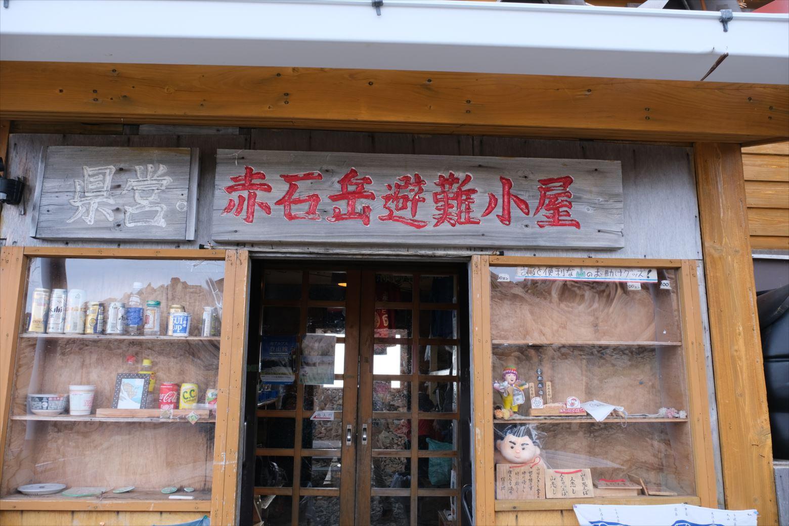 【秋山登山】赤石岳・荒川三山 (48)