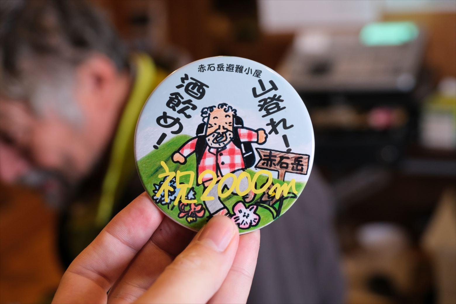 【秋山登山】赤石岳・荒川三山 (49)