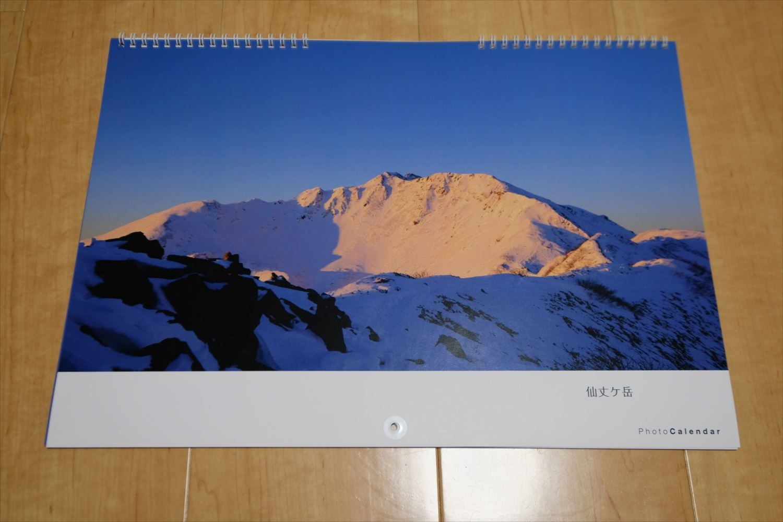 2020年山カレンダーを作りました。