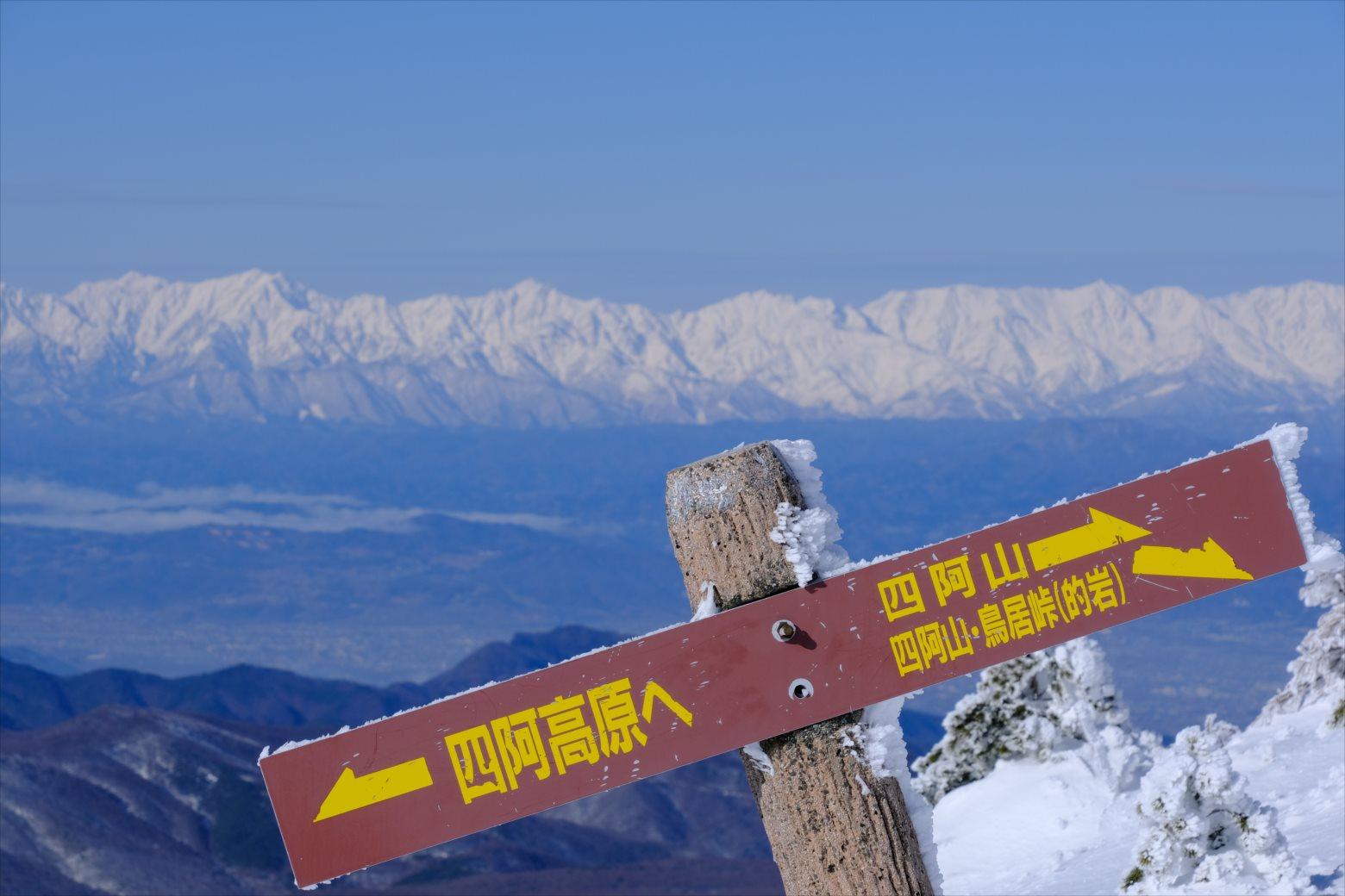 【厳冬期・雪山登山】四阿山 (36)