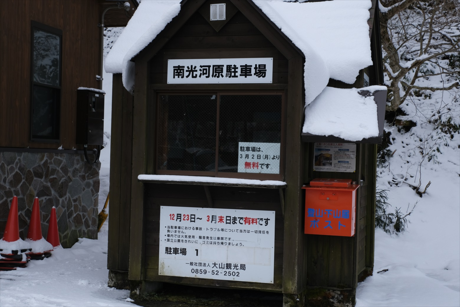 【残雪期・雪山登山】伯耆大山 (3)