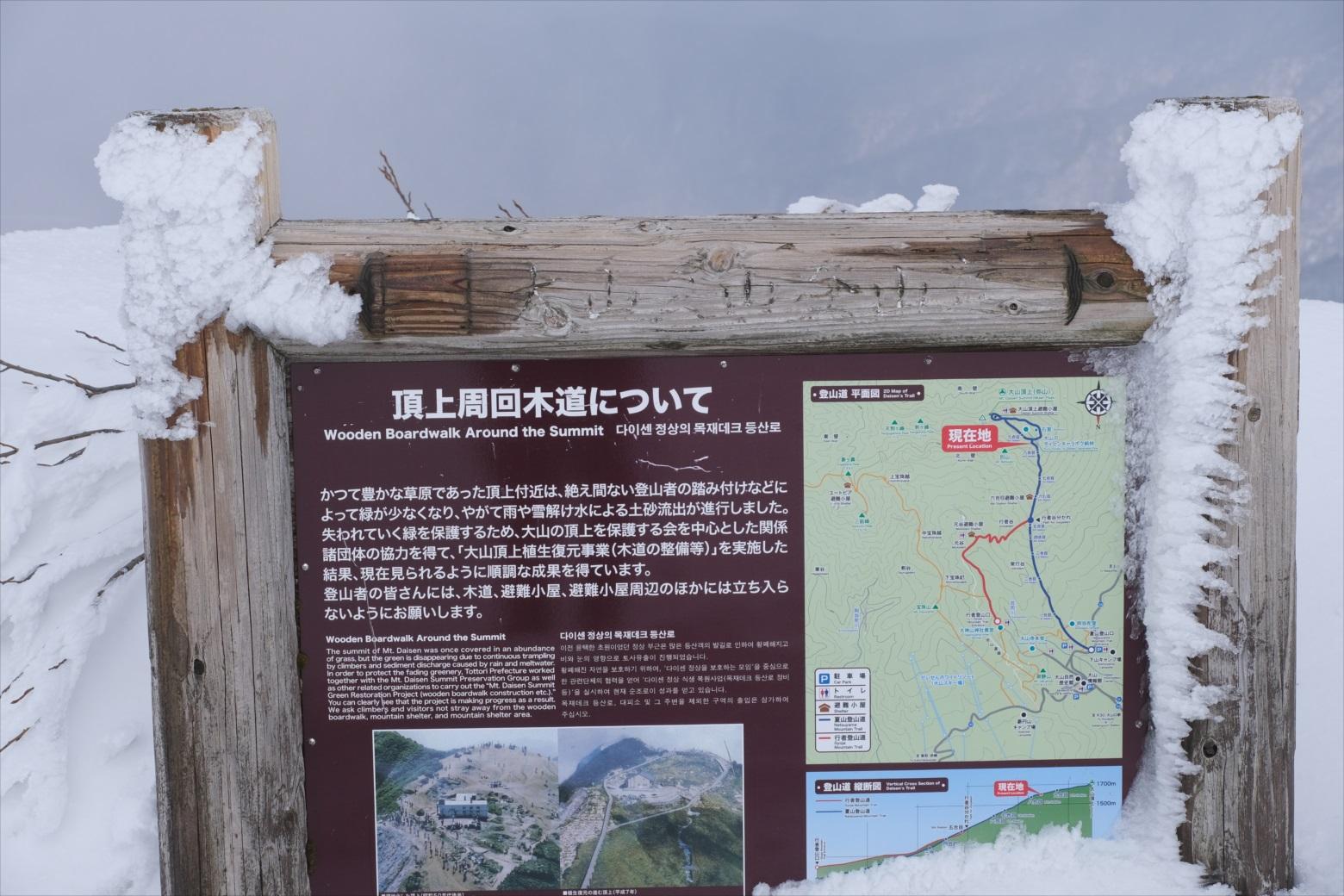 【残雪期・雪山登山】伯耆大山 (32)