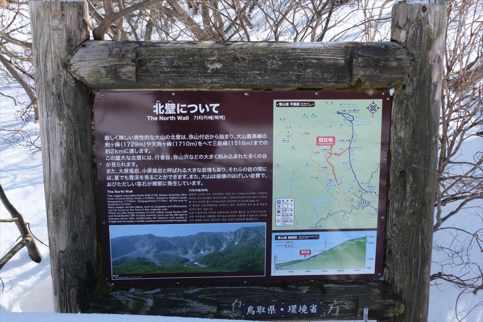 【残雪期・雪山登山】伯耆大山 (39)