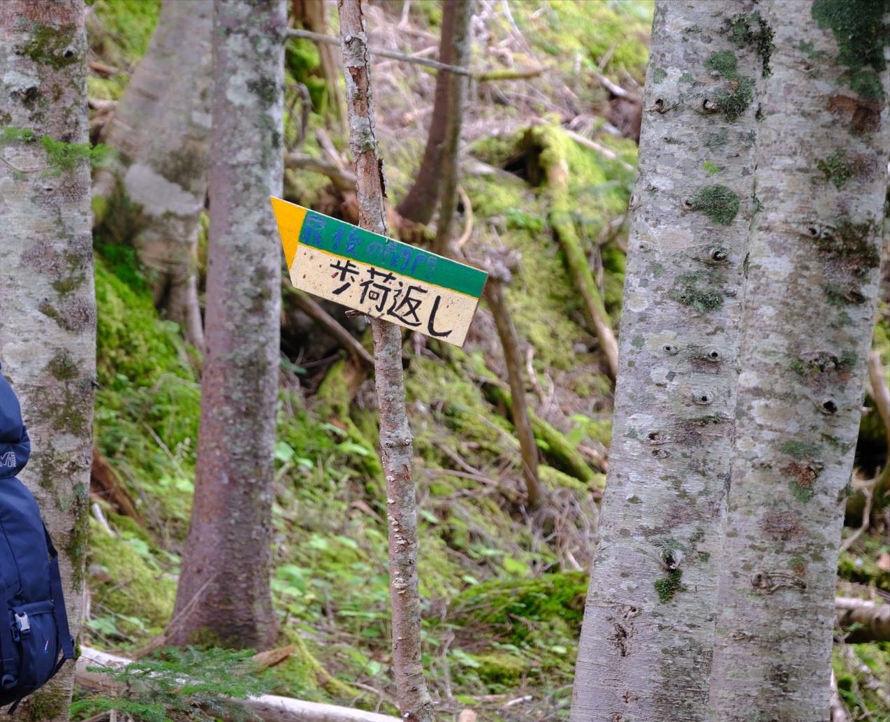 【秋山登山】赤石岳・荒川三山 (19)