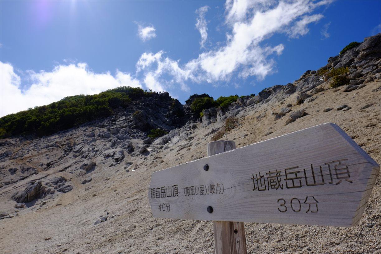 【秋山登山】鳳凰三山 (40)