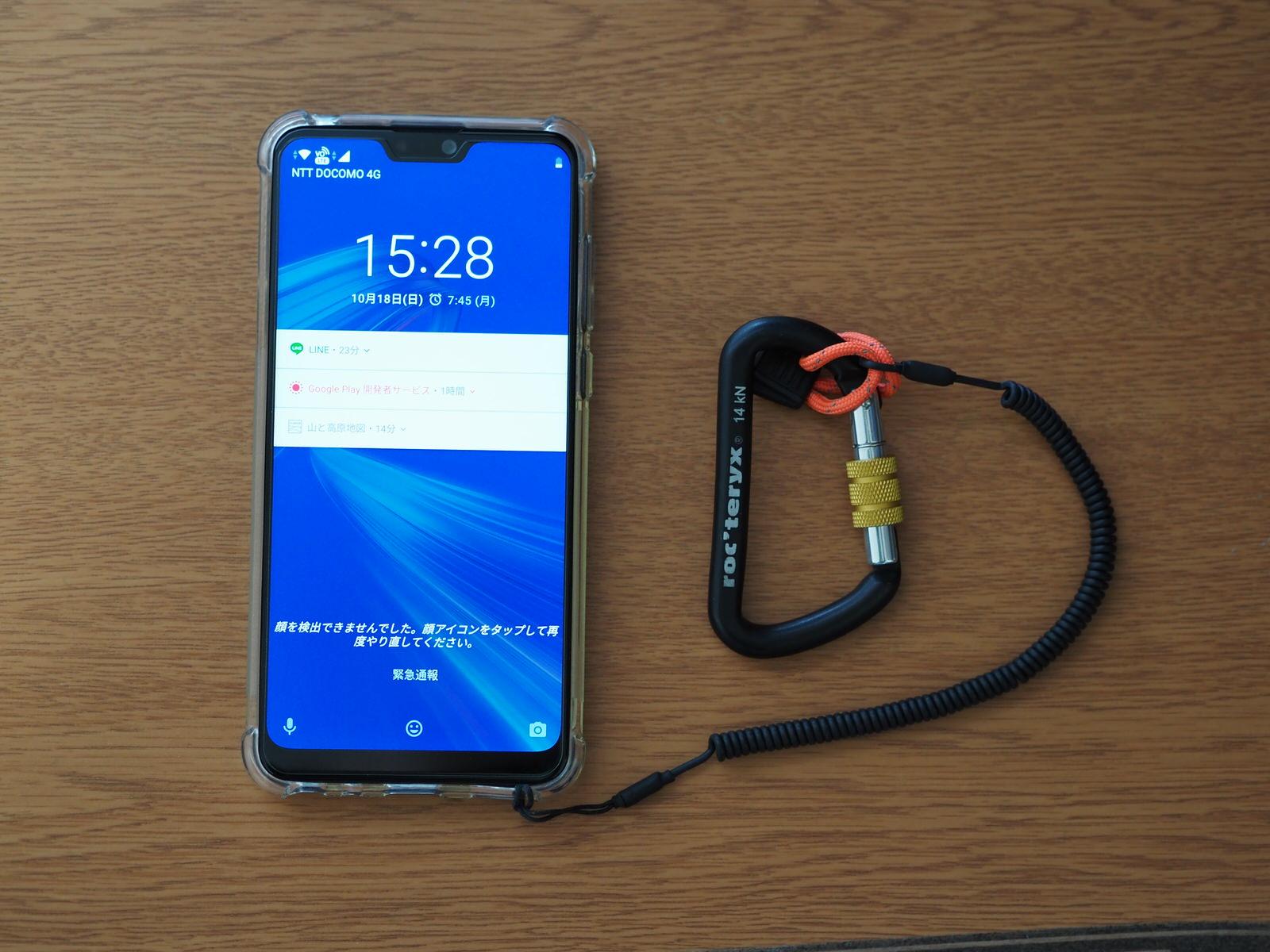 【レビュー】ZenFone Max Pro (M2)を登山用に購入してみた。